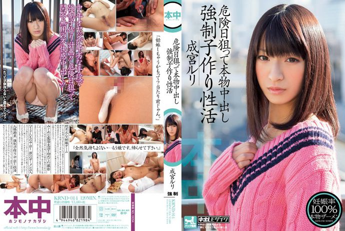 [KRND014] Real Creampie on the Most Likely Day Forced Impregnation Sex Life Ruri Harumiya