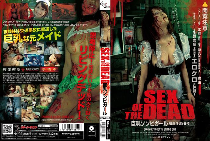 [SGV015] SEX OF THE DEAD Big Tits Zombie Girl