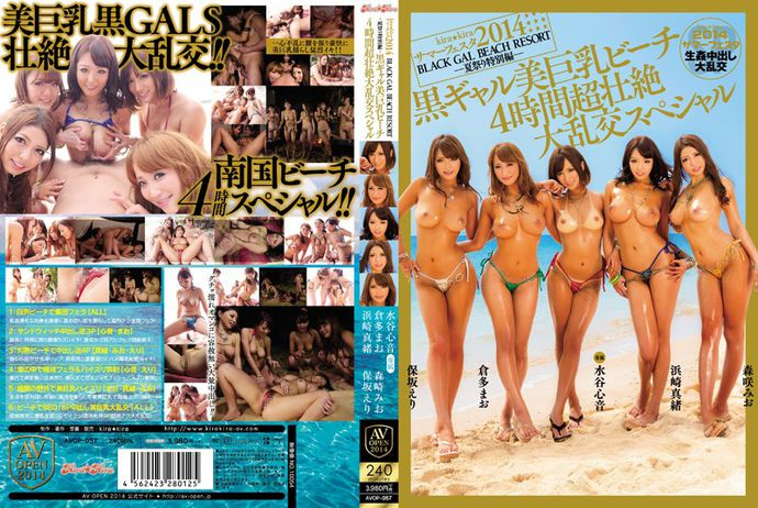 [AVOP057] Kira Kira Summer Festival 2014 – Black Gal Beach Resort, Summer Festival Special Edition – Deeply Tan Trendy Gal With Beautiful Big Tits On the Beach in An Epic 4-Hour Orgy Speci