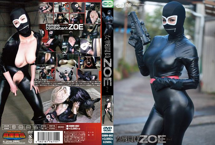 [CDDV002] Girl Warrior ZOE Erika Nishino