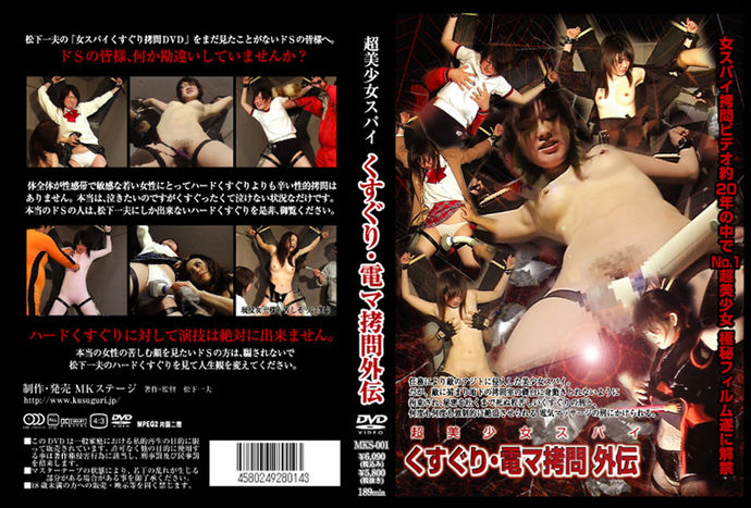 [MKS001] Gaiden torture Ma – tickling super spy girl