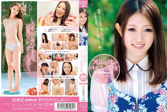 [ZEX170] Slim-bodied Shaved Pussy Beautiful Girl Makes Her AV Debut. Nanako Kokubo 	 18 Years Old