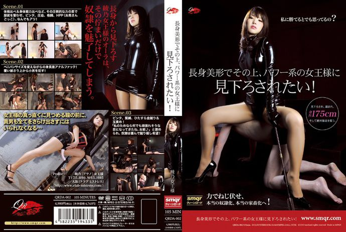 [QRDA002] Beautiful Tall Girl – I Wanna Be Dominated By A Power Top Queen! Queen Ayano