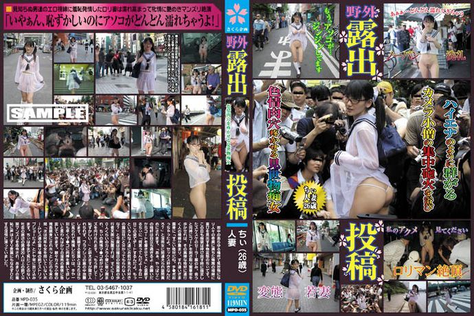[MPD035] Post Chii Outdoor Exposure Married (26 Years Old)