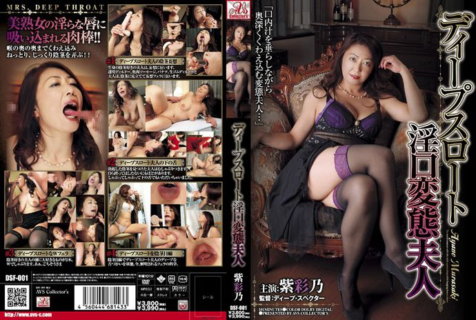 [DSF001] Deep Throat Indecent & Perverted Wife Ayano Murasaki