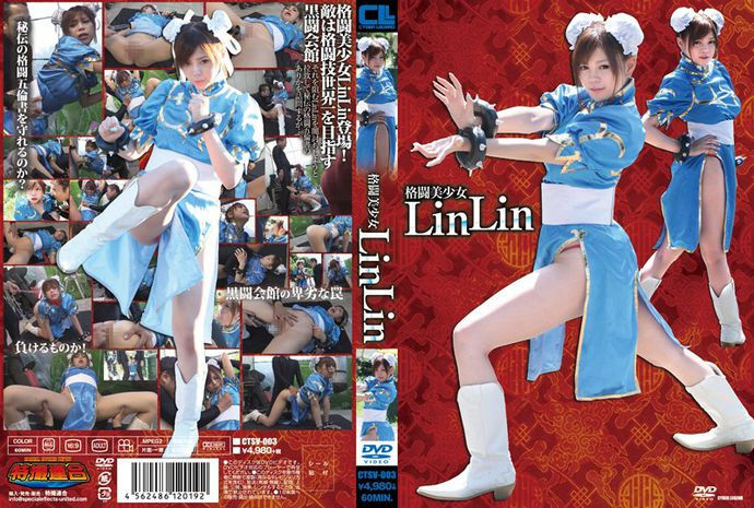 [CTSV003] Fighting Beauty LinLin Rina Itoh