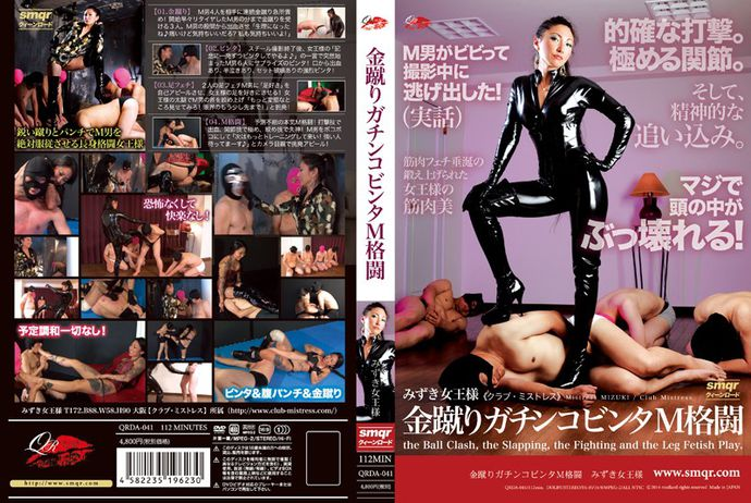 [QRDA041] Ball Kicks And Hard Slaps – Masochist Brawl   Mizuki
