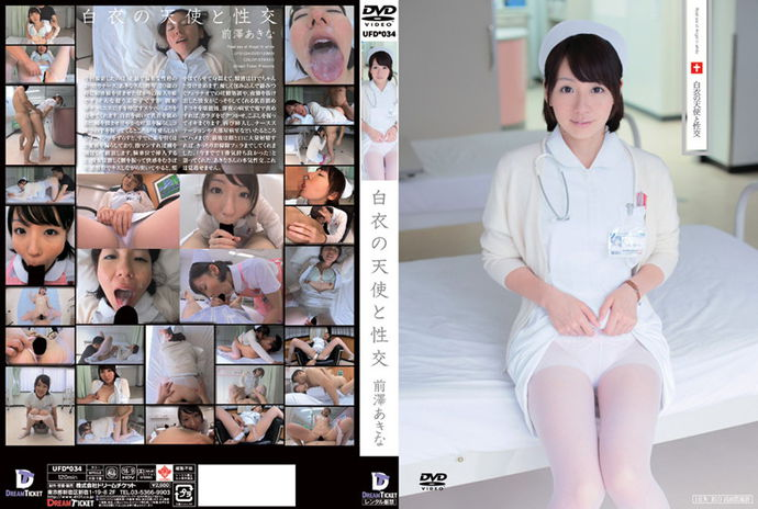[ufd034] Sex With A White Robed Angel Akina Maezawa