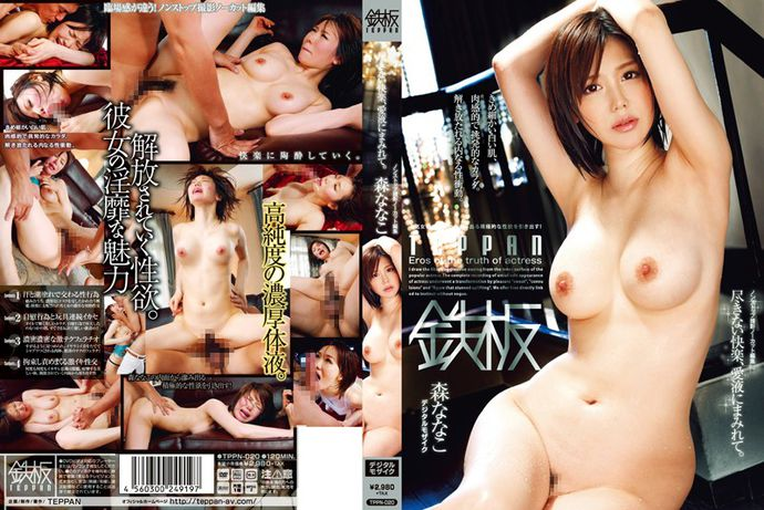 [TPPN020] Inexhaustible Pleasure, Smeared With Cum. Nanako Mori