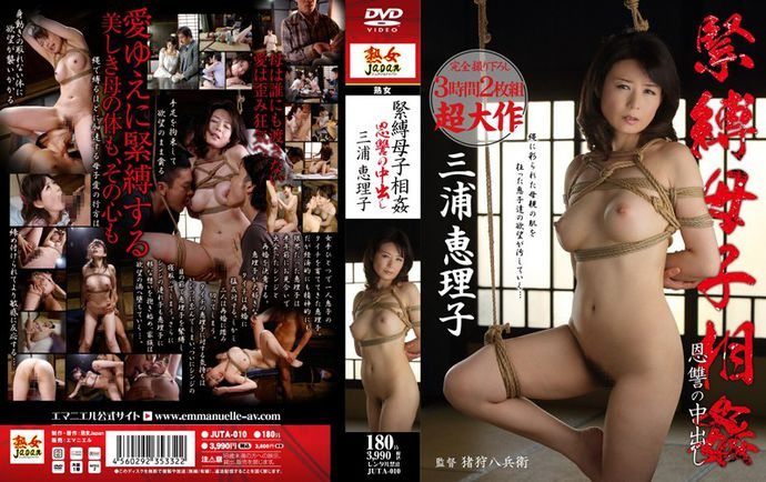 [JUTA010] Mother-Son Bondage Adultery – Love-Hate and Coming Inside