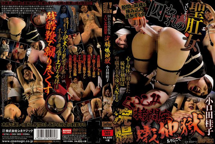 [CMV069] Captive Girl With A Divine Ass – Pussy Torture Prison – Enema Punishment Keiko Koguchida