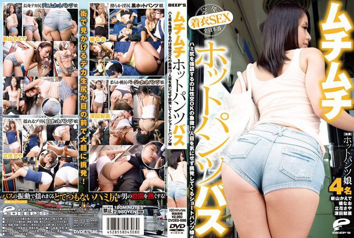 [DVDES586] Chubby Hot Pants Bus – Are Super-Exposed Butts an OK Sign for Sex!? Provocative Short Pants Girls Don't Mind the Prying Eyes