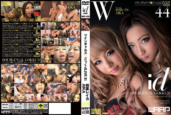[WDI030] Twin Gals Cum Swallowing LIVE!!! Reika Aiba AIKA