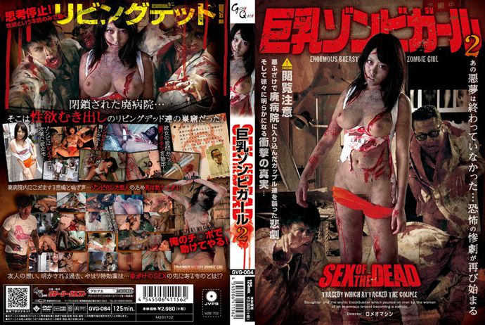 [GVG064] SEX OF THE DEAD Big Tit Zombie Girl 2 Mao Hamasaki