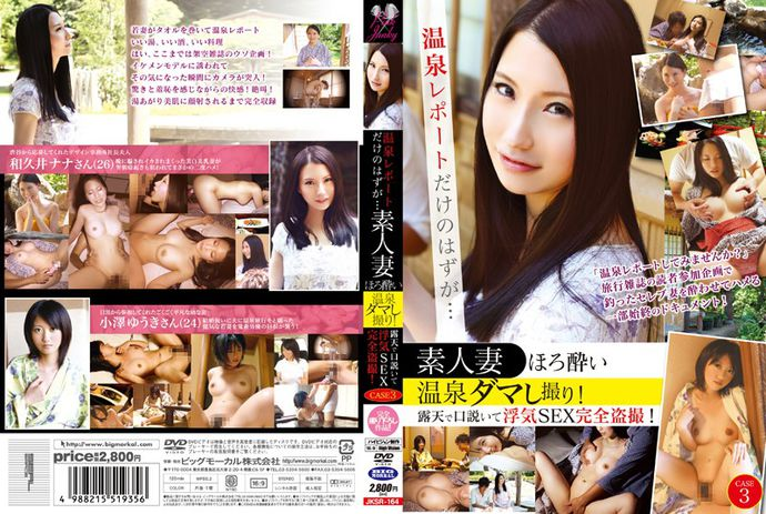 [JKSR164] It Was Only Supposed To Be A Hot Spring Report… Getting Amateur Wives Drunk And Tricking Them Into Being Filmed! Seducing Them In The Outdoor Hot Spring And Having Adulterous Sex  All