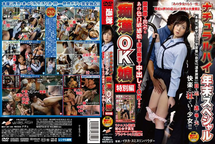 [NHDTA610] Natural High's Year-end Special – A Girl Tolerant To Molestation Special Edition – Impregnate That Fair-skinned Girl At The Library!
