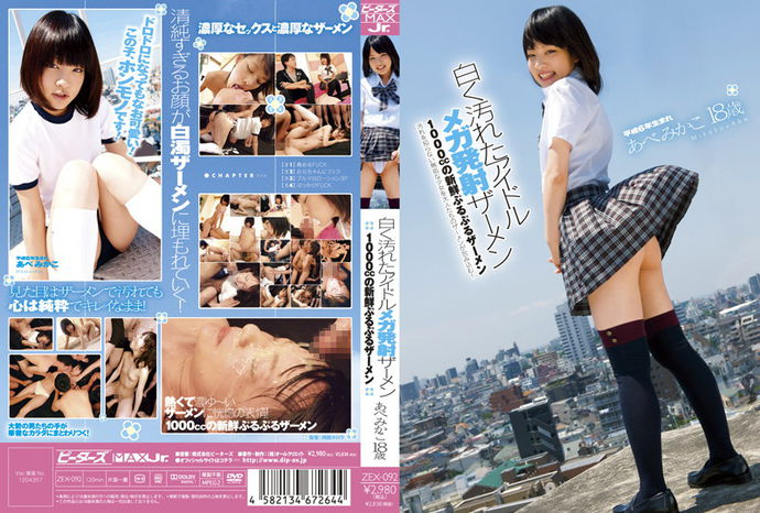 [ZEX092] Idols Covered in Cum Mikako Abe