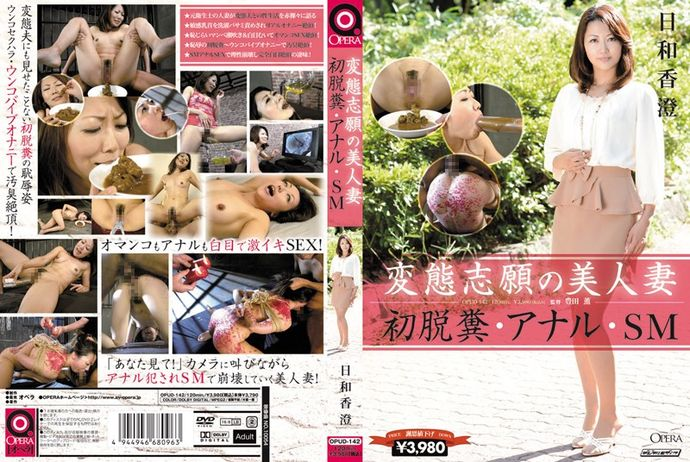 [OPUD142] A Married Woman's Desire to Be a Pervert – First Pooping, Anal, BDSM Kasumi Hyori