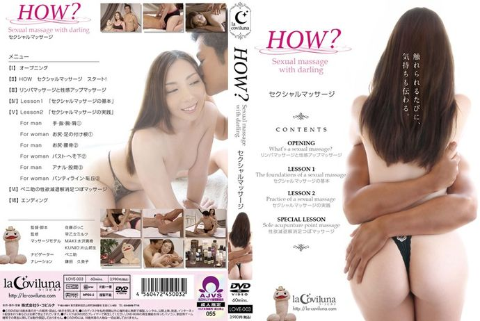 [LOVE003] HOW? Sexual Massage