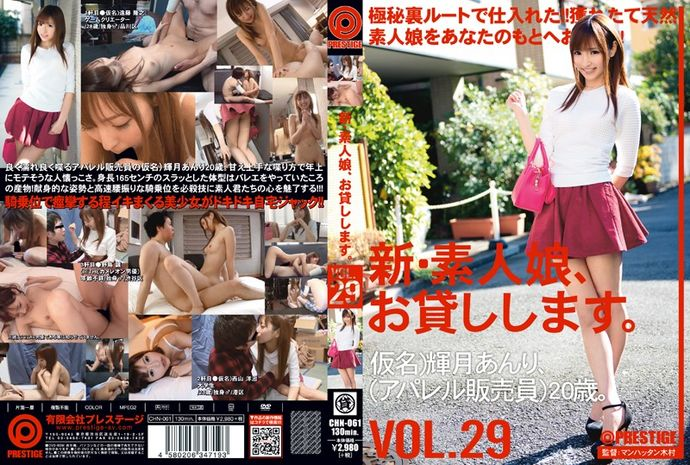 [CHN061] New We Lend Out Amateur Girls. vol. 29