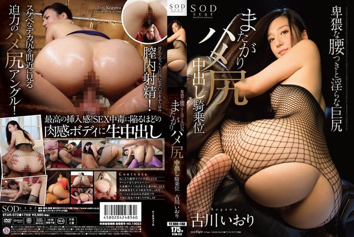[STAR572] Obscene Hips And Big Indecent Tits! Taking A Creampie Up the Butt Cowgirl Style! Iori Kogawa