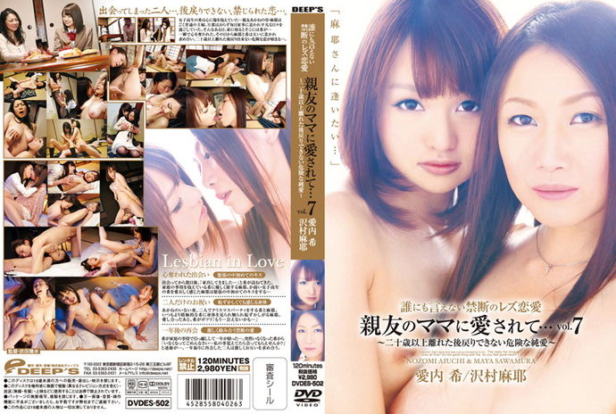[DVDES502] Forbidden Lesbian Love Can't Tell Anyone: In Love With My Best Friends Mom VOL. 7 Nozomi Aiuchi and Maya Sawamura