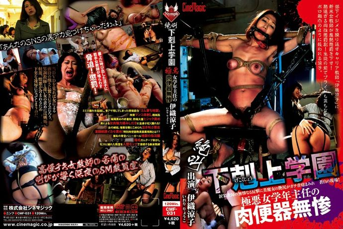 [CMF031] Screaming Junior Dominance Academy Human Toilet for the Cruel Evil Girls Year Ryoko Iori