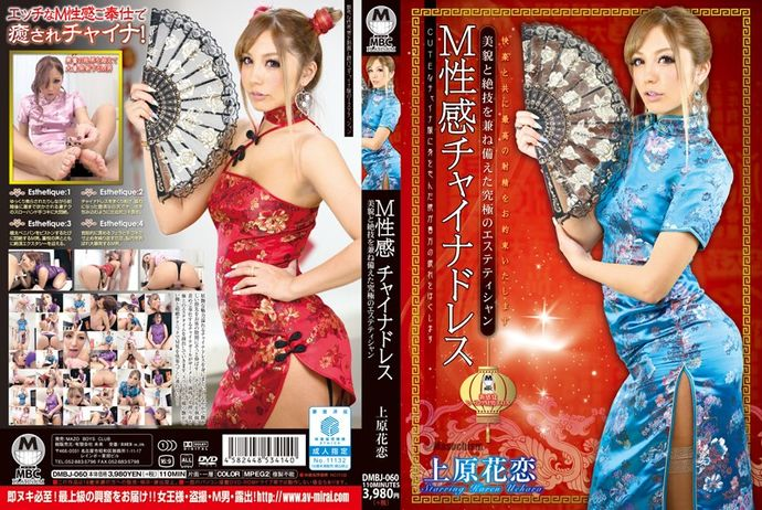 [DMBJ060] Ultimate esthetician that combines M erogenous cheongsam Uehara Hanakoi good looks and Zetsugi