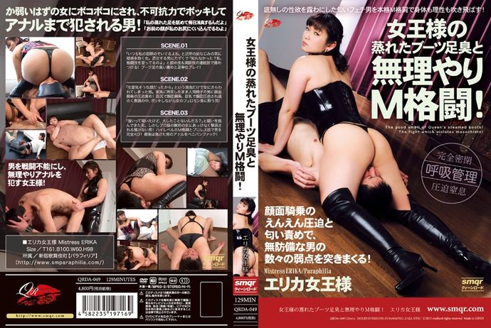 [QRDA049] The Queen's Sweaty Boots – Foot Stank & Forced Masochist Battles!  Erika