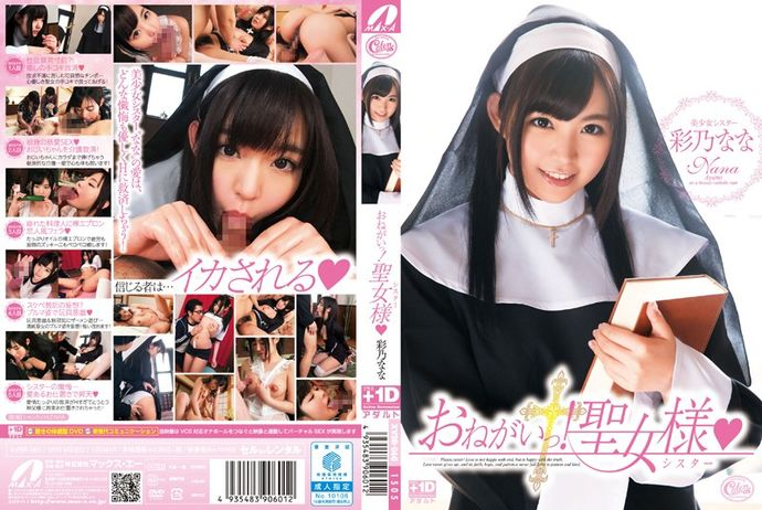 [XVSR060] Holy Mother, Please!   Nana Ayano