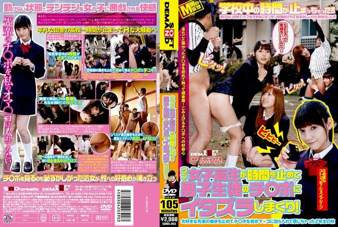 [SDMS955] Innocent Schoolgirls Stop Time And Play Pranks On Schoolboy C*cks!