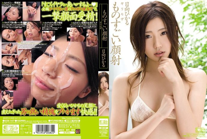 [SOE147] Risky Mosaic – Awesome Facial