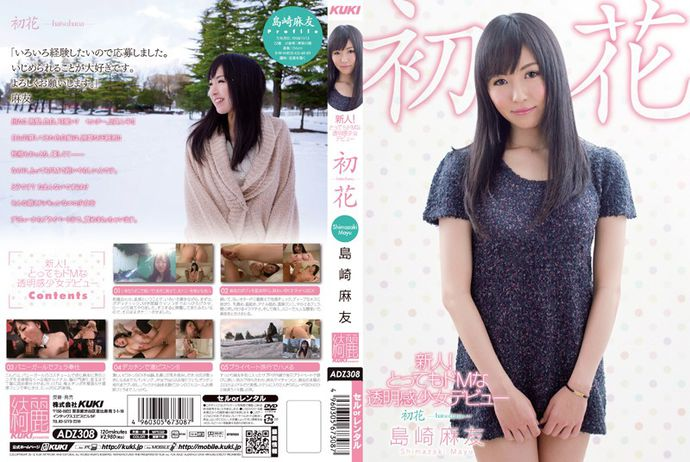 [ADZ308] Barely Legal Fresh Face Debut! -Hatsuhana- Mayu Shimazaki