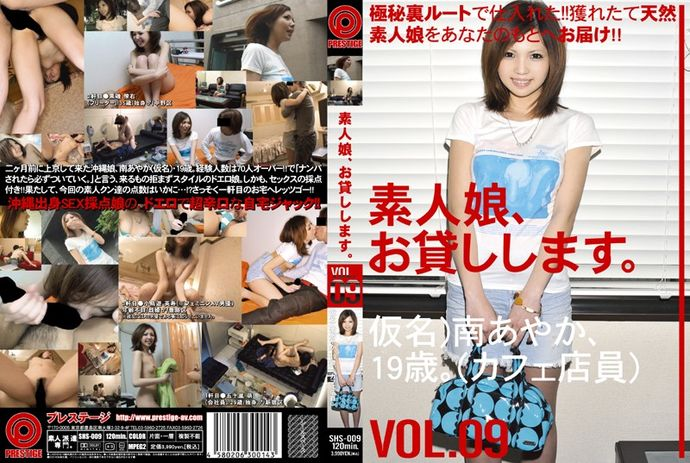 [SHS009] We Lend Out Amateur Girls. vol. 09