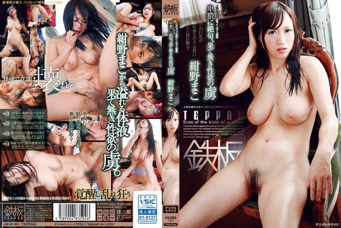 [TPPN064] Speechless With The Indecency Of It All, A Prisoner To Endless Lust    Mako Konno
