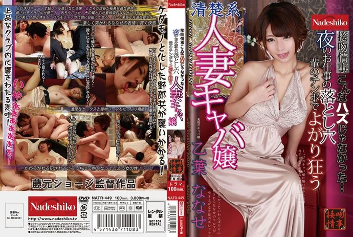 [NATR449] A Night Worker's Trap: Wife And Hostess Nanase Otoha Goes Wild For Gangster Cocks