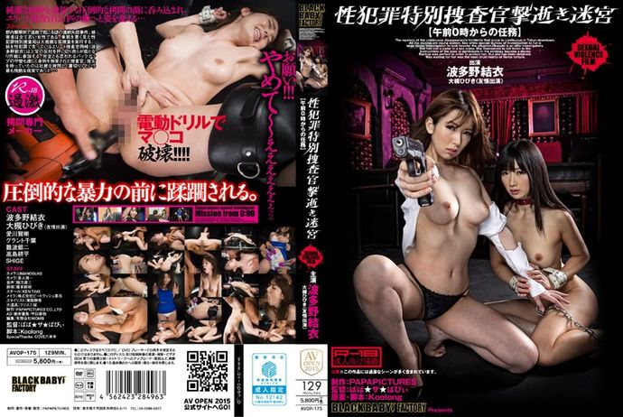 [AVOP175] Sexual Crime Special Investigator Falls In A Labyrinth – Her Midnight Task –