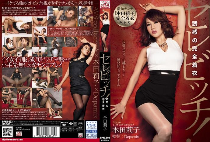 [DPMX003] Celebitch! ~Fully Clothed Temptation~ Riko Honda