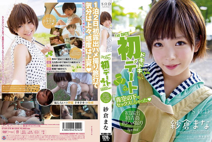 [star378] Nervous First Date Had Sex Beneath The Blue Sky Mana Sakura