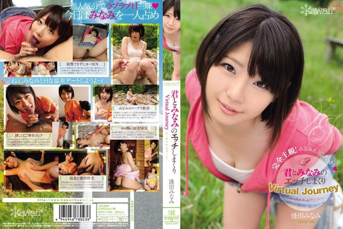 [KAWD490] You And Minami's Fucking Virtual Journey Minami Aida