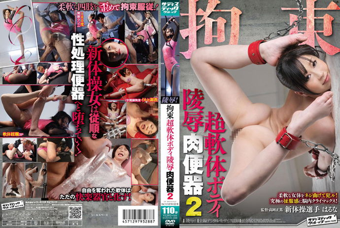 [svdvd288] Tied Up! Sex Object With Super Soft Body Disgraced 2