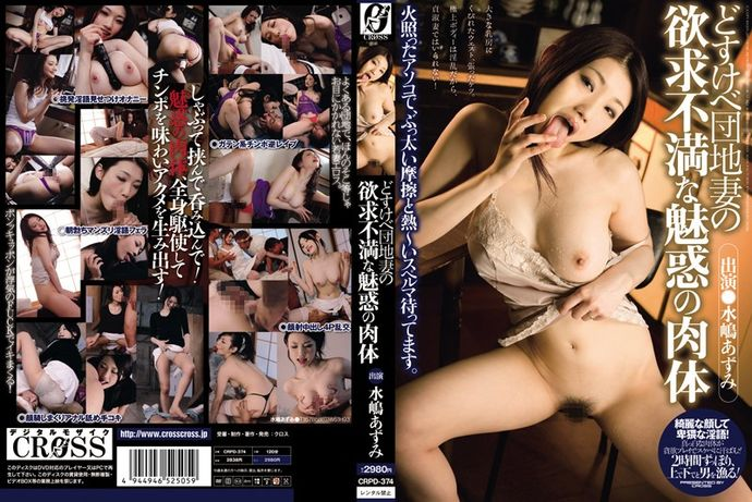 [CRPD374] Horny Apartment Wife Bodily Frustration Needs To Be Satisfied Azumi Mizushima