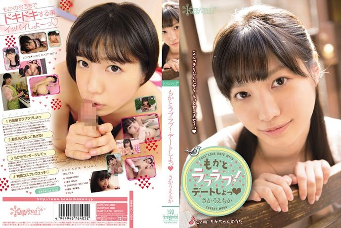 [KAWD472] In Love With Moka! Let's Go On A Date Moka Sakaue