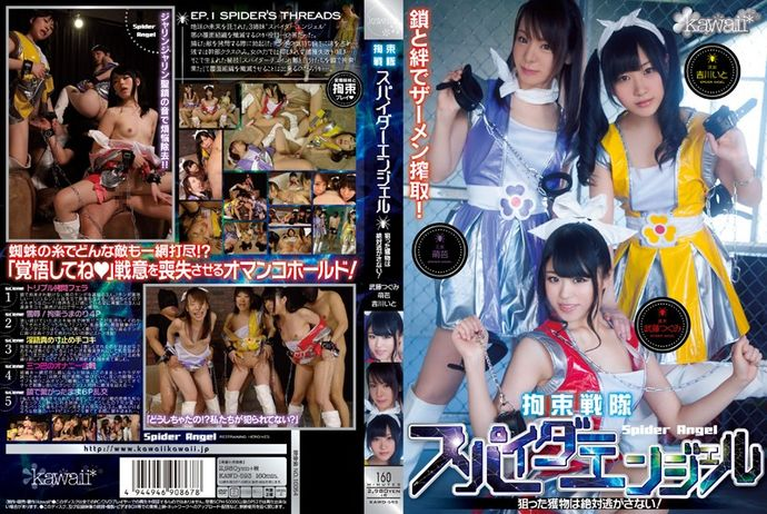 [KAWD593] Bondage Squad – Spider Angel – They Never Let Their Prey Escape! Tsugumi Mutou Moeha Ito Yoshikawa