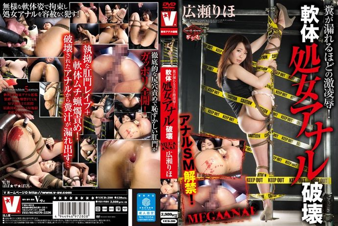 [VICD300] Indignity So Intense That Shit Spills Out! A Flexible Virgin's Anal Destruction MEGA ANAL Riho Hirose