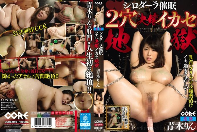 [CORE040] Shirodhara Hypnotism Two-Hole Destruction – Orgasm Hell Rin Aoki