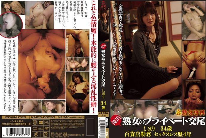[KMDS00037] Mature woman Senka spill MILF woman private mating and Maria holic 34-year-old