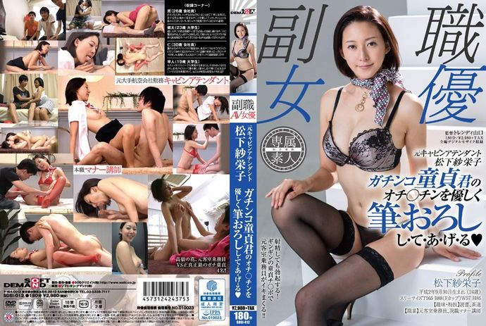[SDSI012] Former Stewardess Saeko Matsushita – I'll Take Care Of That Pesky Virginity, Boy~