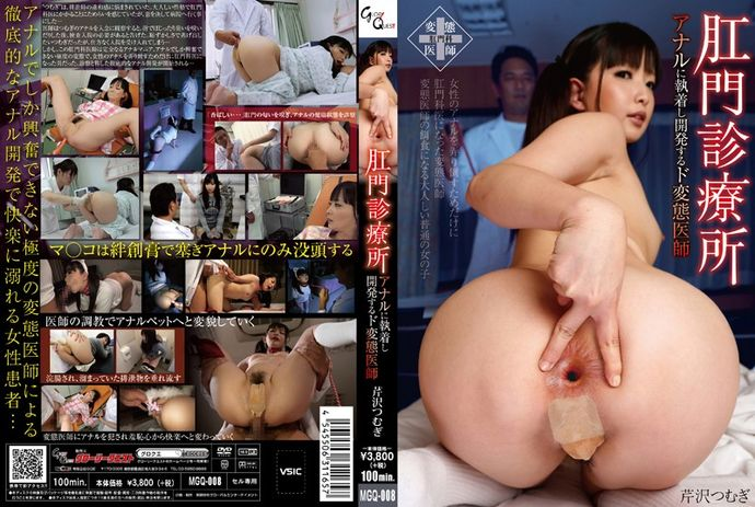 [MGQ008] Asshole Clinic Perverted Doctor Clings to and Develops Asshole Tsumugi Serizawa