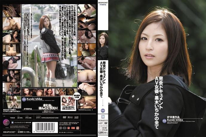 [IPTD696] IP Graduation Product Total Document of AV Actress Ichika Kuroki's All